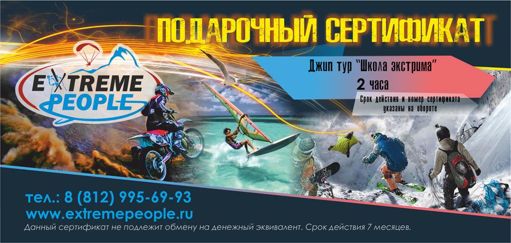 Подарочный сертификат на джип тур в СПб